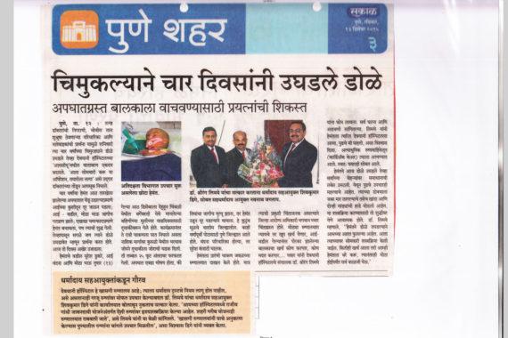 deoyani-hospital-press-release-16