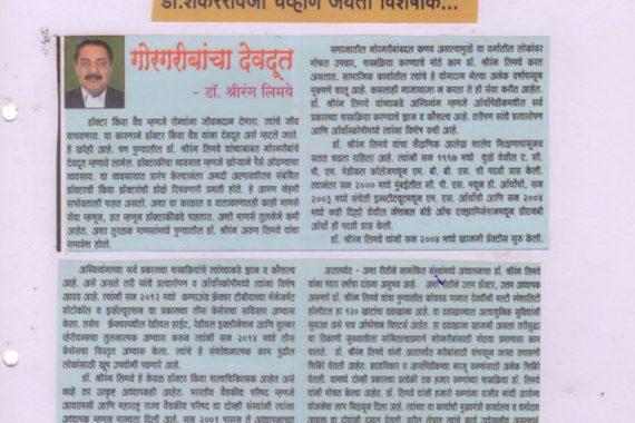 deoyani-hospital-press-release-3-1170x780