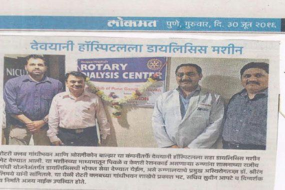 deoyani-hospital-press-release-4-1170x780