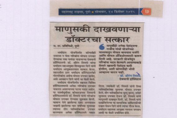 deoyani-hospital-press-release-19
