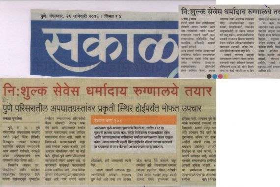 deoyani-hospital-press-release-20-1170x780