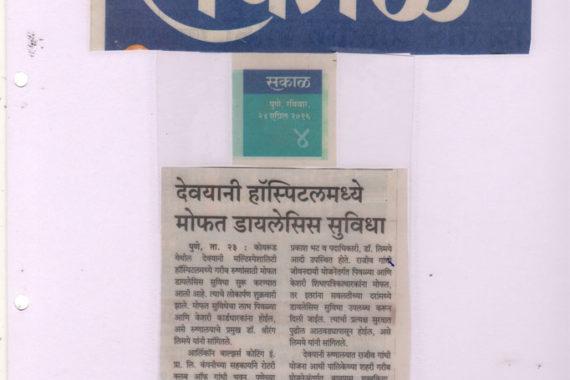 deoyani-hospital-press-release-21