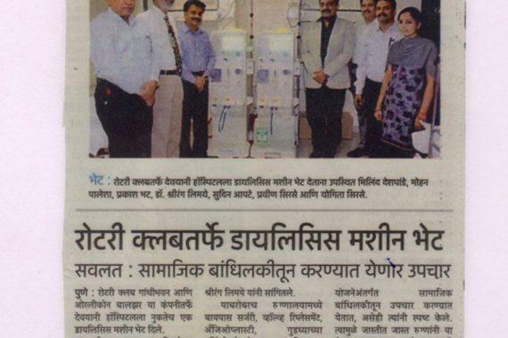 deoyani-hospital-press-release-22-1170x780