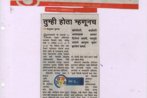 deoyani-hospital-press-release-28