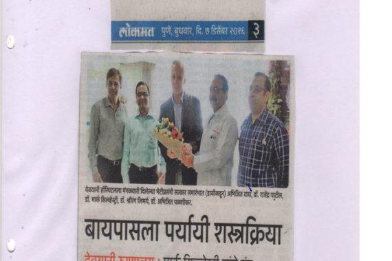 deoyani-hospital-press-release-30