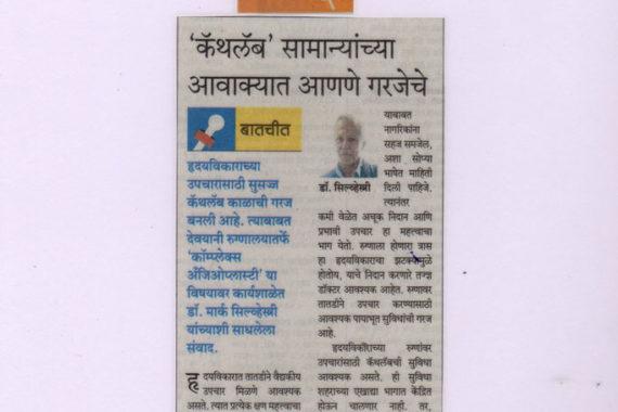 deoyani-hospital-press-release-31