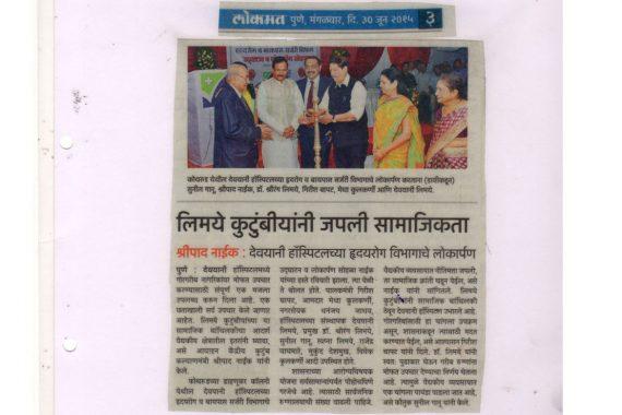 deoyani-hospital-press-release-34-1170x780